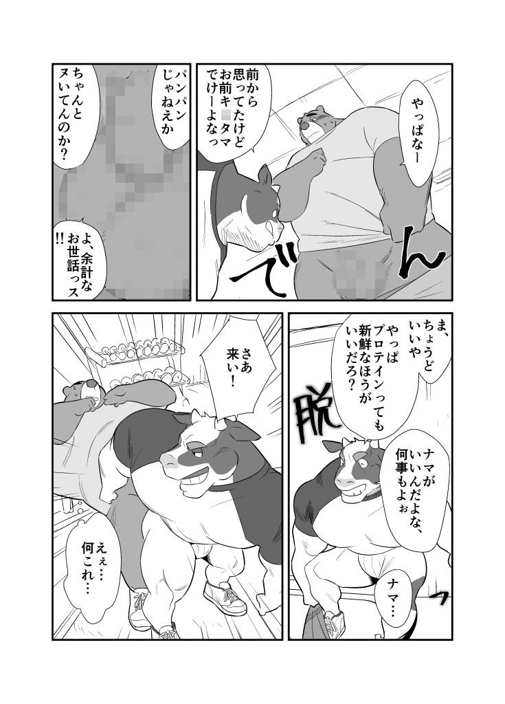 筋トレ!_2