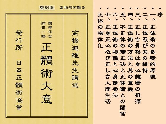 〔Kindle復刻版〕「正体術大意」高橋迪雄講述の紹介画像