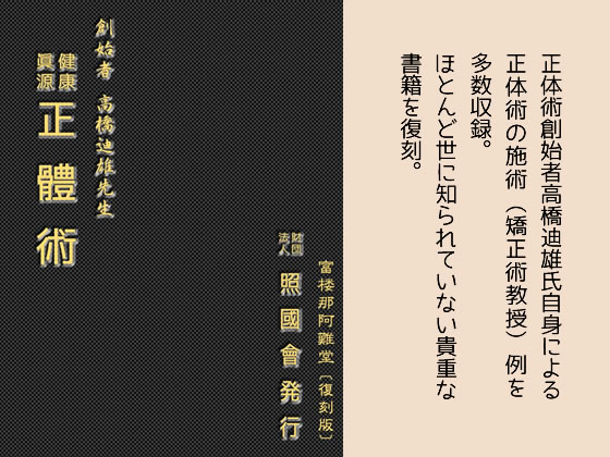 〔Kindle復刻版〕「健康真源 正体術」照国会の紹介画像
