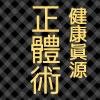 〔Kindle復刻版〕「健康真源 正体術」照国会