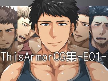 [ThisArmor] の【ThisArmorCG集-E01-】