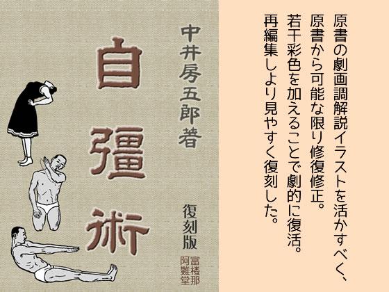 〔Kindle復刻版〕「自彊術」中井中井房五郎著の紹介画像