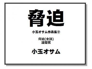 [小玉オサム文庫] の【脅迫 小玉オサム作品集(12)】