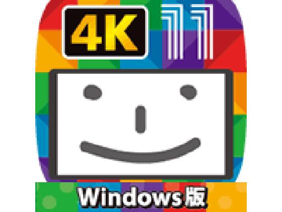 チューブ&ニコ&FC録画11+動画変換 Windows版 【マグノリア】の紹介画像