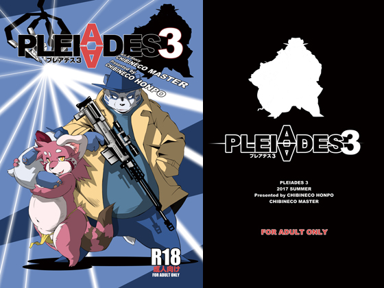 プレアデス3(PLEIADES 3)