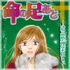 命の足あと〜遺品整理業社ヒューマンズ〜 12巻