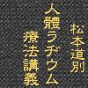 〔Kindle復刻版〕「人体ラジウム療法講義」松...
