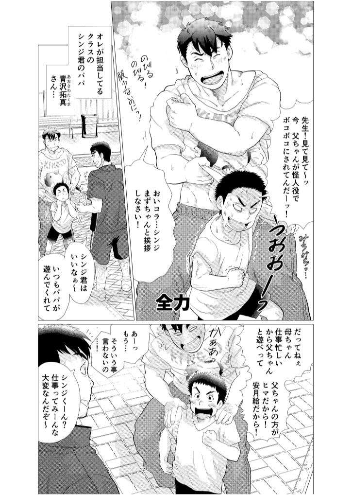 イケないですっ!野中先生~vs若パパ編~_1