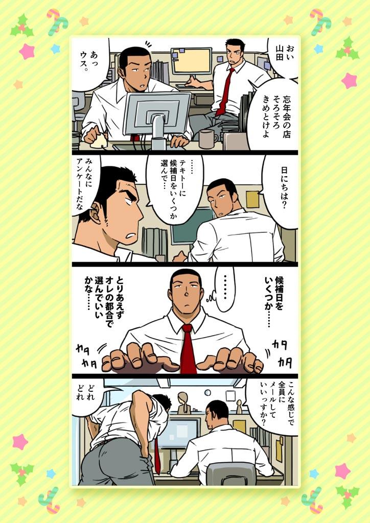 先輩&山田のクリスマス_1