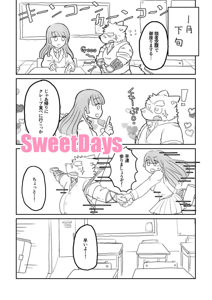 Sweet Days_1