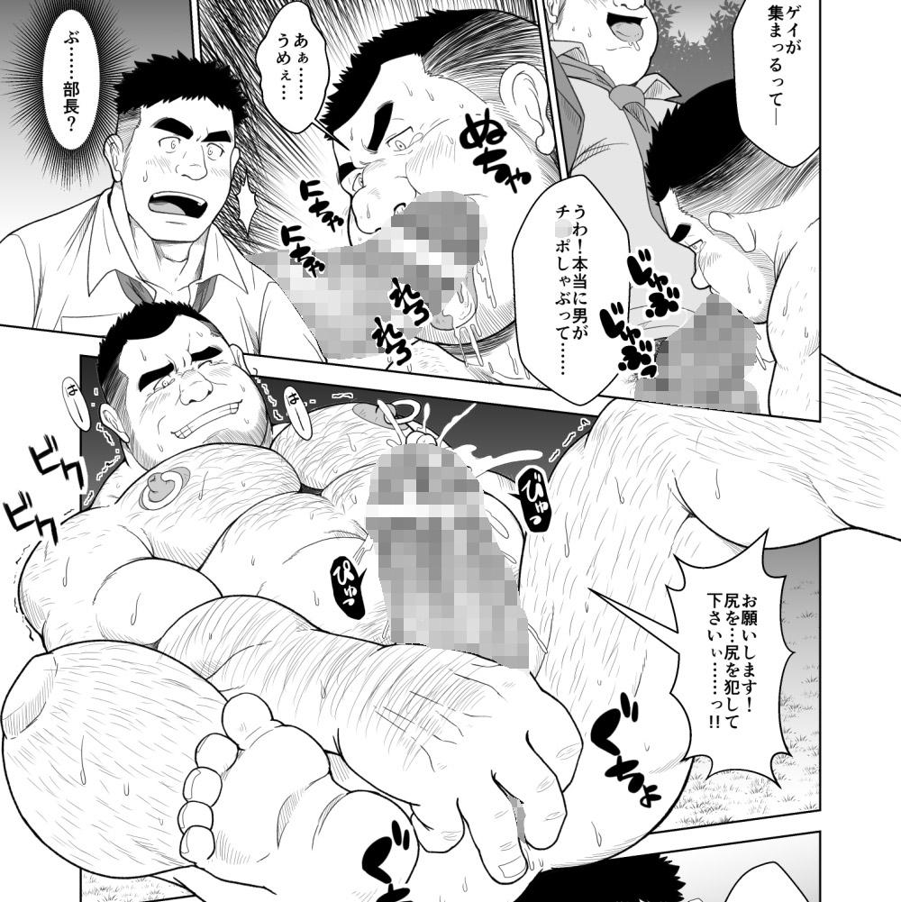 社内○辱_2
