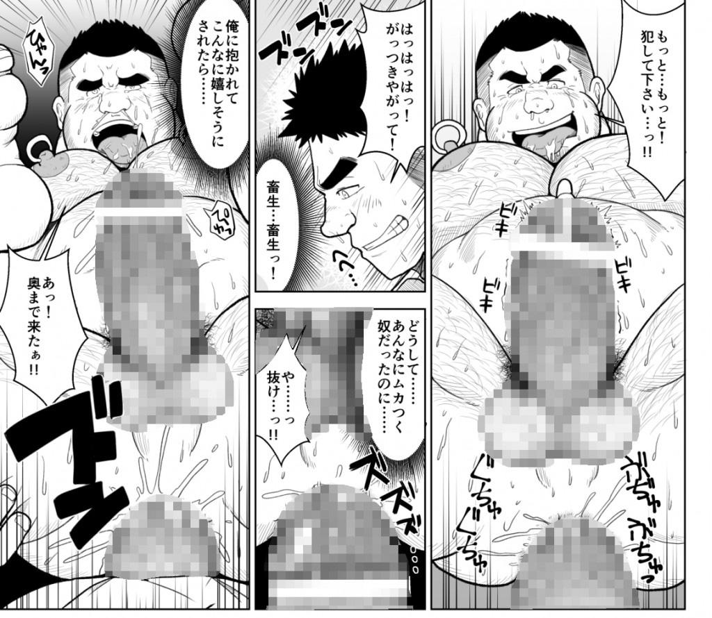 社内○辱_3