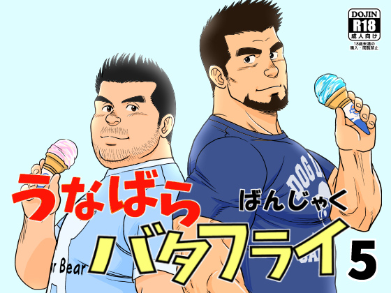 うなばらバタフライ 5
