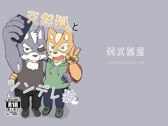 天然狐とツンデレ狼