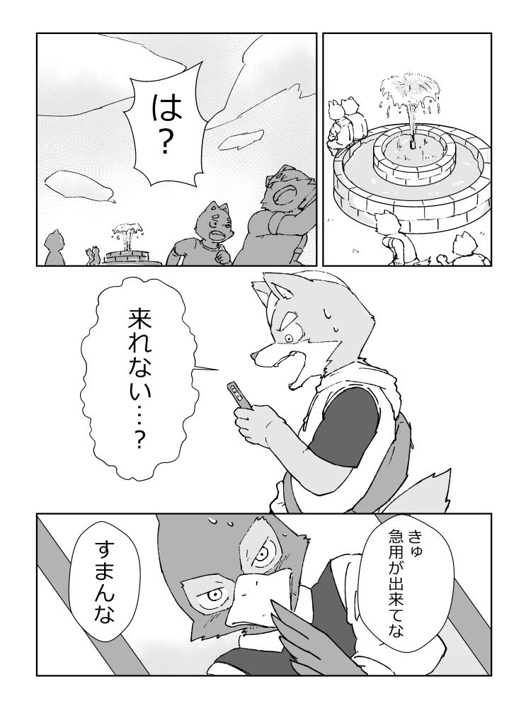 天然狐とツンデレ狼_1
