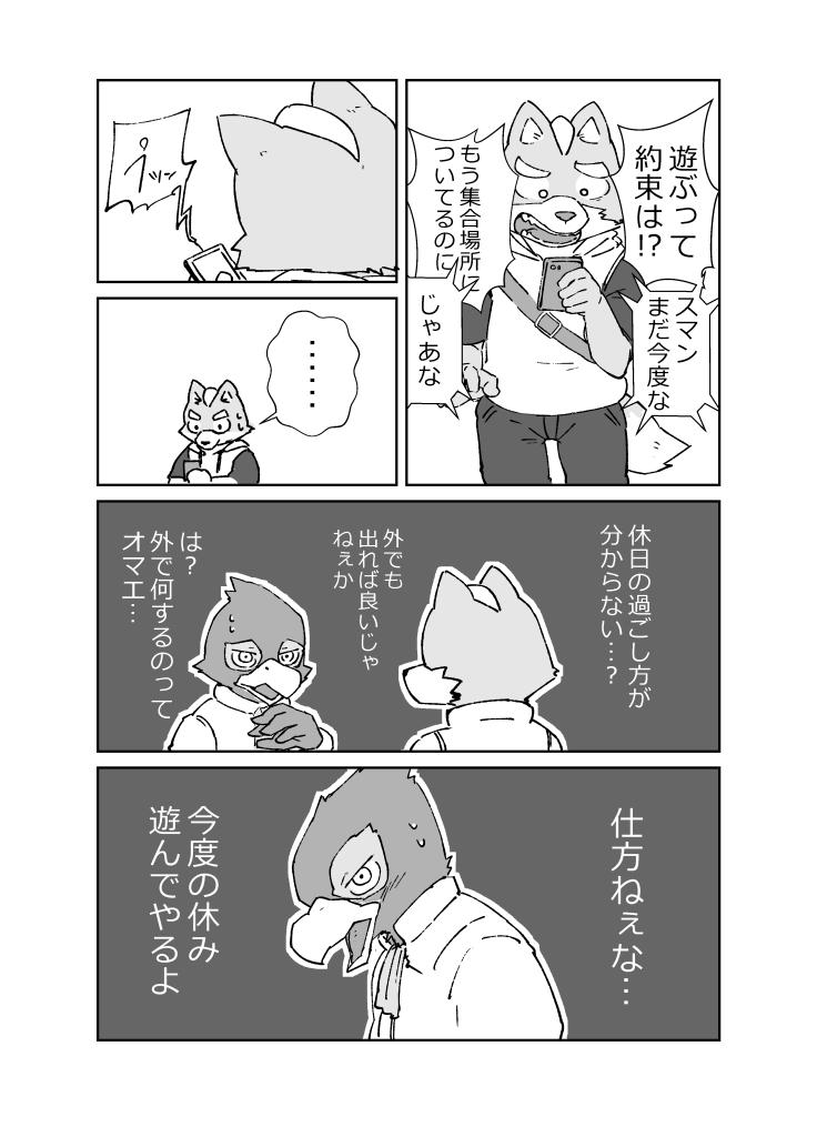 天然狐とツンデレ狼_2