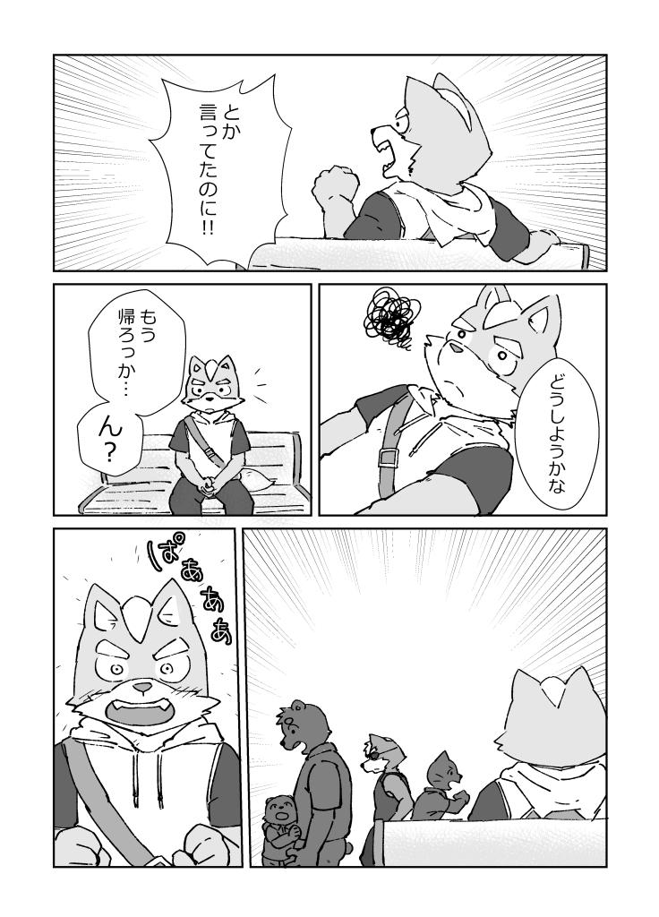 天然狐とツンデレ狼_3