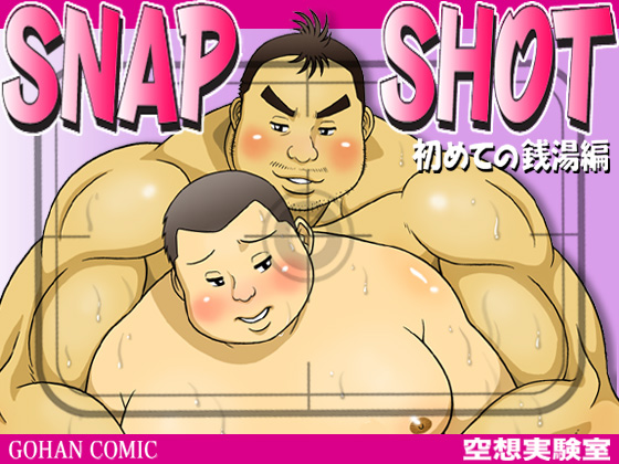 SNAP SHOT(初めての銭湯編)