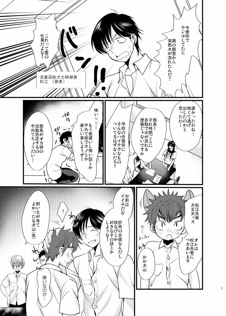 熱血!オカルト研究部_1