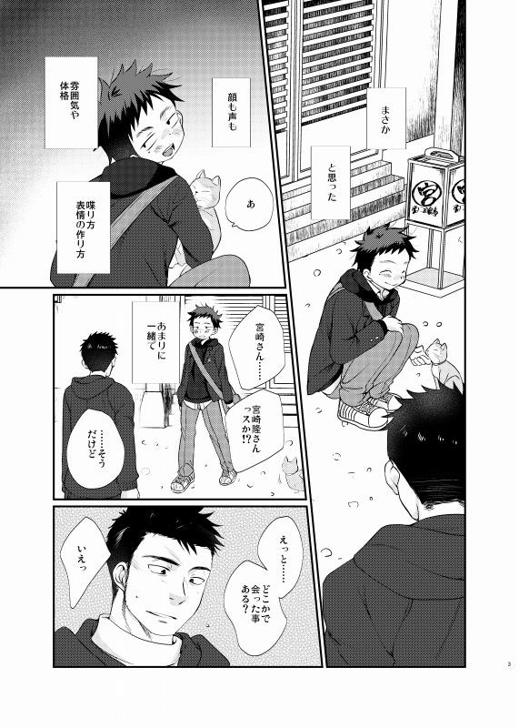 ワケアリ少年_1