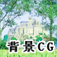 著作権フリー背景素材集(洋風の城)