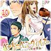 ベートーベン・ウィルス〜ふたりの天才(カレ)と恋愛感染〜 1