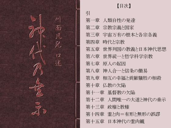 〔Kindle復刻版〕「神代乃垂示」川面凡児口述の紹介画像