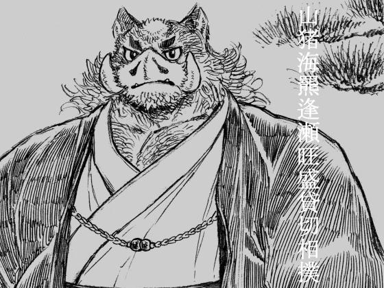 山猪海羆逢瀬旺盛貸切相撲