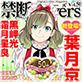 [TL]禁断Lovers Vol.050 ありがとう50号
