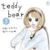 teddy bear3