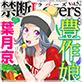 [TL]禁断Lovers Vol.052 豊作娘