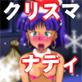 クリスマスに褐色姫がやってきた!