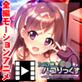 JuiCy妹☆変態パコりっくす 〜目指せ! モテカワHなオンナノコ♪〜 The Motion Anime
