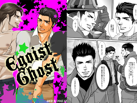 Egoist Ghost