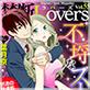 [TL]禁断Lovers Vol.055 不埒なスーツ