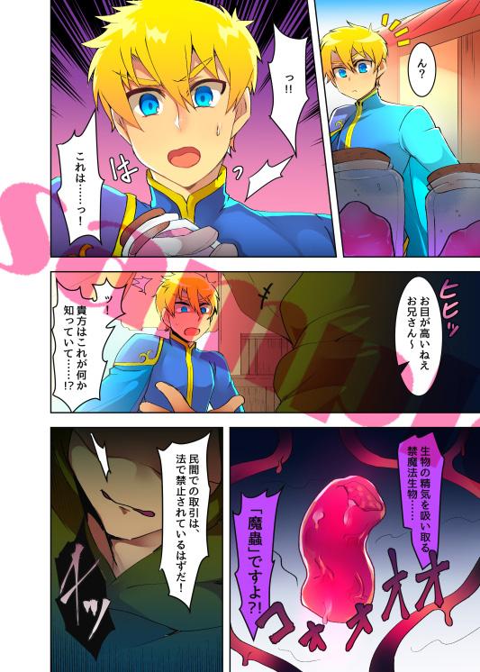 王子さまがいやらしい屈辱を受ける漫画_1