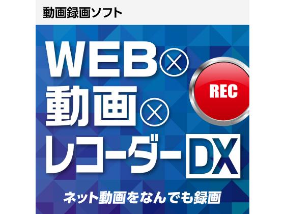 WEB×動画×レコーダー DX 【ジャングル】の紹介画像