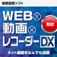 WEB×動画×レコーダー DX 【ジャングル】
