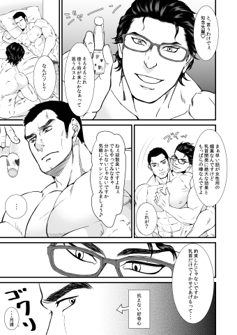 知念先輩の乳首事情_1