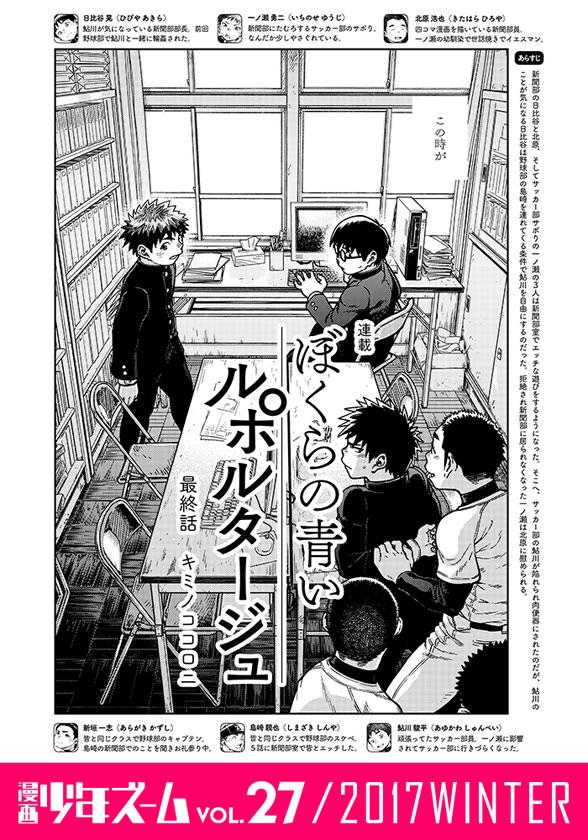 漫画少年ズーム vol.27_2