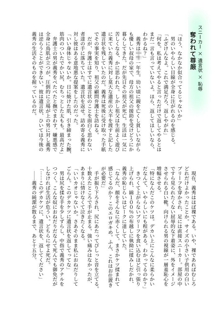 混沌ショタエロ三題噺 2017冬_1