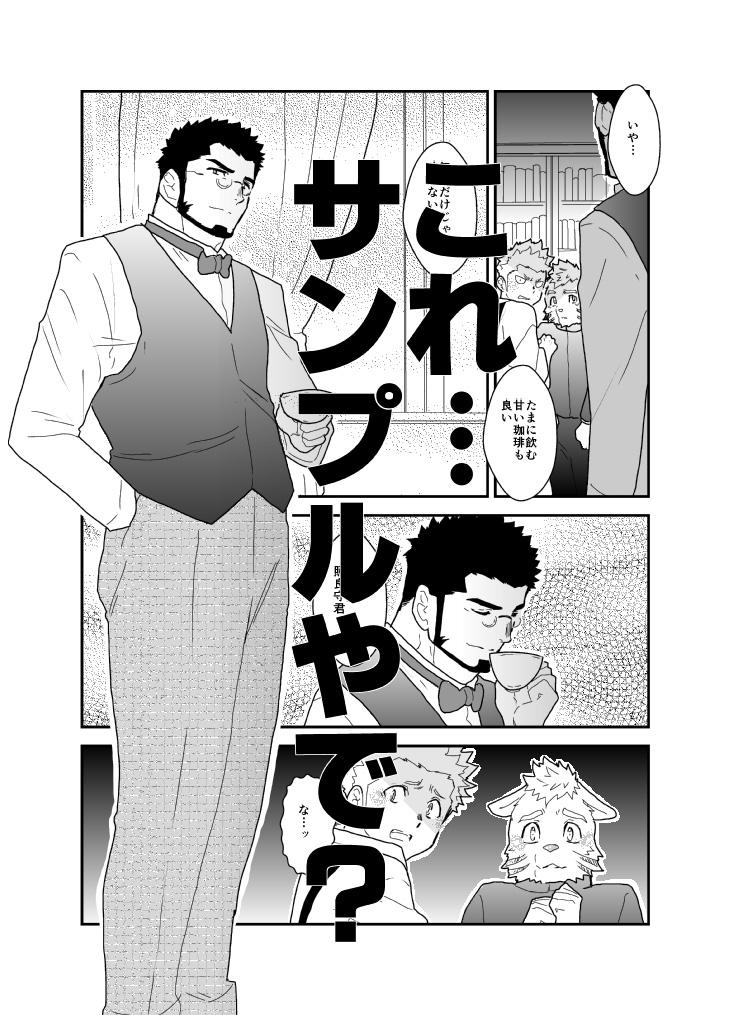 御木野目探偵と消えた鍵_1