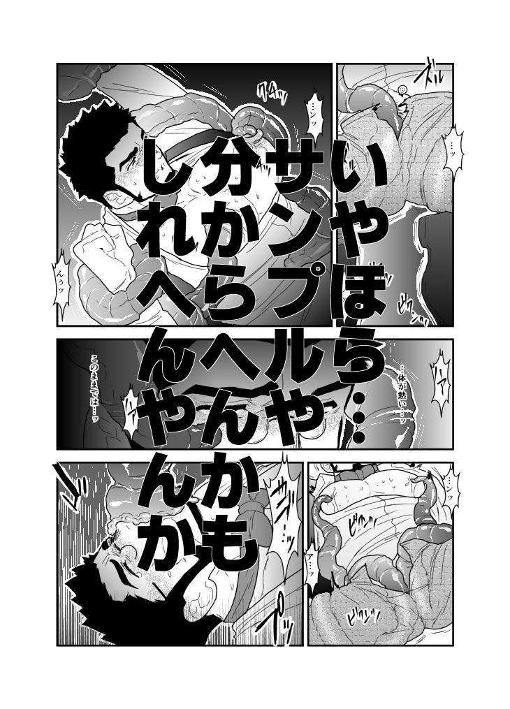 御木野目探偵と消えた鍵_2