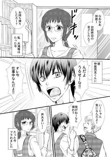 恋するハムスターちゃん_1