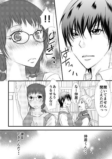 恋するハムスターちゃん_2