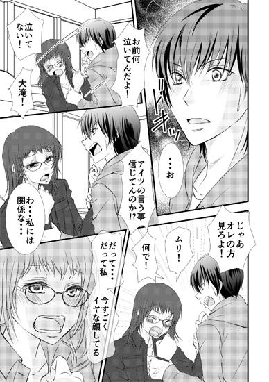 恋するハムスターちゃん_3
