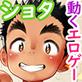 エロガキッ!少年男娼の3日間体験学習〜いちにちめ〜windows版