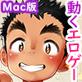 エロガキッ!少年男娼の3日間体験学習〜いちにちめ〜Mac版