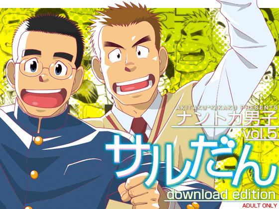 ナントカ男子 vol.5 -サルだん-