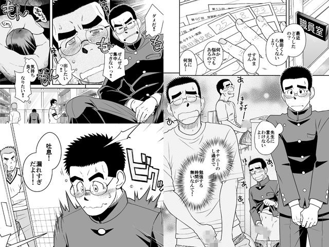 ナントカ男子 vol.5 -サルだん-_1